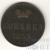 копейка, 1859 г., ВМ