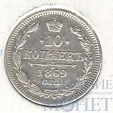10 копеек, серебро, 1869 г., СПБ HI