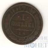 1 копейка, 1874 г., ЕМ