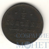 1/2 копейки , 1899 г., СПБ