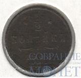 1/2 копейки , 1908 г., СПБ