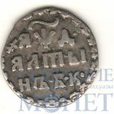 "Алтын, серебро, 1704 г., ""БК разделены точками"""