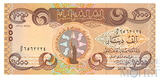 1000 динар, Ирак