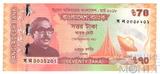 70 така, 2018 г., Бангладеш