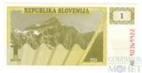 1 толар, 1990-92 гг.., Словения