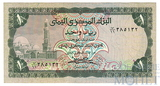 1 риал, Йемен