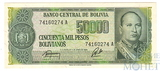 50 000 песо, 1984 г., Боливия