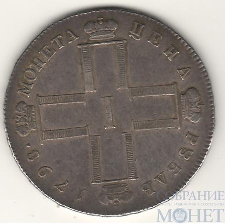 1 рубль, серебро, 1798 г., СМ МБ