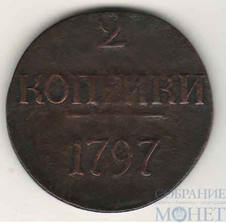 2 копейки, 1797 г., КМ, Биткин - R, без обозначения монетного двора, цифры года большие.