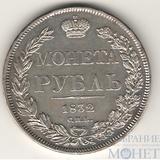 1 рубль, серебро, 1832 г., СПБ НГ