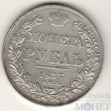 1 рубль, серебро, 1837 г., СПБ НГ