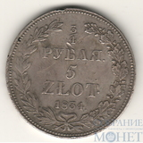 Русско-польская монета, серебро, 1834 г.,3/4 руб. - 5 злот, НГ, Биткин - R, тираж - 206 тыс. экз.