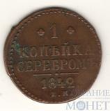 1 копейка, 1842 г., ЕМ