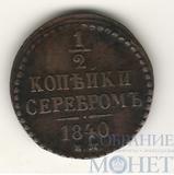 1/2 копейки , 1840 г., ЕМ