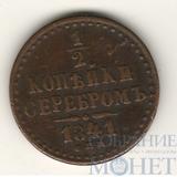 1/2 копейки , 1841 г., СПМ