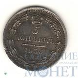 5 копеек, серебро, 1835 г., СПБ НГ