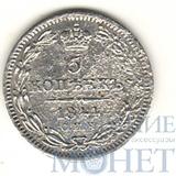 5 копеек, серебро, 1844 г., СПБ КБ