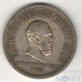 1 рубль, серебро, 1883 г., Коронация Алексндра III