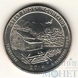 """25 центов США, 2014 г., """"Национальный парк Грейт-Смоки-Маунтинс"""" P"""