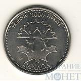"25 центов, 2000 г., Канада,""Свобода"""