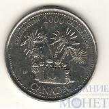 "25 центов, 2000 г., Канада,""Празднование"""
