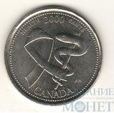 """25 центов, 2000 г., Канада,""""Здоровье"""""""