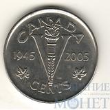 """5 центов, 2005 г., Канада,""""60 лет победы ВОВ"""""""