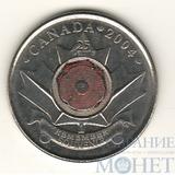 """25 центов, 2004 г., Канада,""""90 лет с начала первой мировой войны"""""""