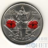 """25 центов, 2010 г., Канада,""""65 лет победы во Второй мировой войне"""""""