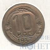 10 копеек, 1937 г.