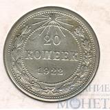 20 копеек, серебро, 1922 г.