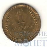 """1 копейка, 1935 г., """"новый герб"""" UNC"""