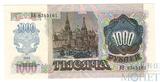 Билет государственного банка СССР 1000 рублей 1992 г.
