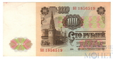 Билет государственного банка СССР 100 рублей, 1961 г., XF+