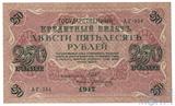 Государственный кредитный билет 250 рублей, 1917 г., Шипов-Гр.Иванов, UNC