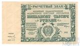 Расчетный знак РСФСР 50000 рублей, 1921 г.