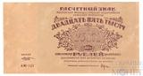 Расчетный знак РСФСР 25000 рублей, 1921г.