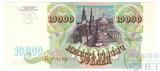 Банк России 10000 рублей, 1993 г.