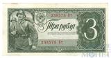 Государственный казначейский билет СССР 3 рубля, 1938 г.