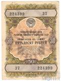 Облигация 50 рублей, 1957 г.,  ГОСУДАРСТВЕННЫЙ ЗАЕМ РАЗВИТИЯ НАРОДНОГО ХОЗЯЙСТВА СССР