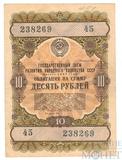 Облигация 10 рублей, 1957 г.,  ГОСУДАРСТВЕННЫЙ ЗАЕМ РАЗВИТИЯ НАРОДНОГО ХОЗЯЙСТВА СССР