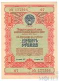 Облигация 10 рублей, 1954 г.,  ГОСУДАРСТВЕННЫЙ ЗАЕМ РАЗВИТИЯ НАРОДНОГО ХОЗЯЙСТВА СССР