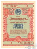 Облигация 10 рублей, 1954 г.,  ГОСУДАРСТВЕННЫЙ ЗАЕМ РАЗВИТИЯ НАРОДНОГО ХОЗЯЙСТВА СССР,UNC