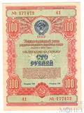 Облигация 100 рублей, 1954 г.,  ГОСУДАРСТВЕННЫЙ ЗАЕМ РАЗВИТИЯ НАРОДНОГО ХОЗЯЙСТВА СССР
