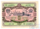 Облигация 10 рублей, 1952 г., ГОСУДАРСТВЕННЫЙ ЗАЕМ РАЗВИТИЯ НАРОДНОГО ХОЗЯЙСТВА СССР