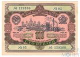 Облигация 100 рублей, 1952 г., ГОСУДАРСТВЕННЫЙ ЗАЕМ РАЗВИТИЯ НАРОДНОГО ХОЗЯЙСТВА СССР