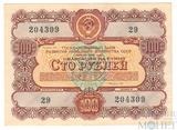 Облигация 100 рублей, 1956 г.,  ГОСУДАРСТВЕННЫЙ ЗАЕМ РАЗВИТИЯ НАРОДНОГО ХОЗЯЙСТВА СССР