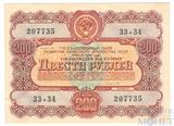 Облигация 200 рублей, 1956 г.,  ГОСУДАРСТВЕННЫЙ ЗАЕМ РАЗВИТИЯ НАРОДНОГО ХОЗЯЙСТВА СССР