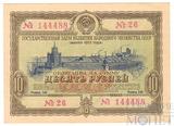 Облигация 10 рублей, 1953 г.,  ГОСУДАРСТВЕННЫЙ ЗАЕМ РАЗВИТИЯ НАРОДНОГО ХОЗЯЙСТВА СССР