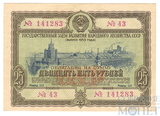 Облигация 25 рублей, 1953 г.,  ГОСУДАРСТВЕННЫЙ ЗАЕМ РАЗВИТИЯ НАРОДНОГО ХОЗЯЙСТВА СССР